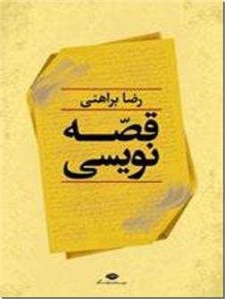 خرید کتاب قصه نویسی - براهنی از: www.ashja.com - کتابسرای اشجع