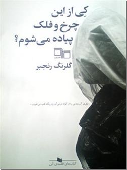 کتاب کی از این چرخ و فلک پیاده می شوم؟ - رمان فارسی - خرید کتاب از: www.ashja.com - کتابسرای اشجع
