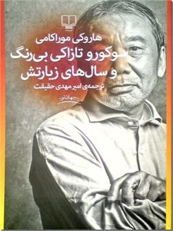 خرید کتاب سوکورو تازاکی بی رنگ و سال های زیارتش از: www.ashja.com - کتابسرای اشجع