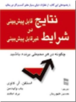 خرید کتاب نتایج قابل پیش بینی در شرایط غیر قابل پیش بینی از: www.ashja.com - کتابسرای اشجع