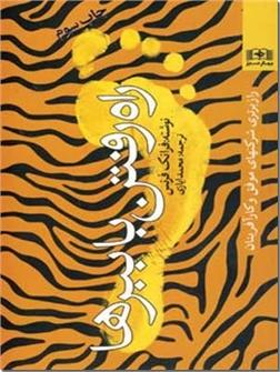 کتاب راه رفتن با ببرها - راز برتری شرکت های موفق و کارآفرینان - خرید کتاب از: www.ashja.com - کتابسرای اشجع