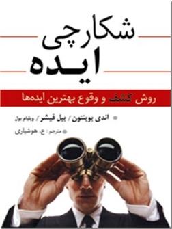 خرید کتاب شکارچی ایده از: www.ashja.com - کتابسرای اشجع