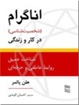 خرید کتاب اناگرام - شخصیت شناسی - در کار و زندگی از: www.ashja.com - کتابسرای اشجع