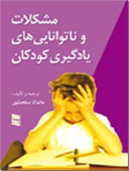 کتاب مشکلات و ناتوانی های یادگیری کودکان - روش شناخت مشکل و ارائه راهکارهای گوناگون و کارآمد برای کاهش و درمان آنها - خرید کتاب از: www.ashja.com - کتابسرای اشجع