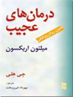 کتاب درمان های عجیب - روانشناسی - خرید کتاب از: www.ashja.com - کتابسرای اشجع