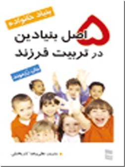 خرید کتاب 5 اصل بنیادین در تربیت فرزند از: www.ashja.com - کتابسرای اشجع