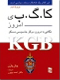 کتاب کا. گ. ب. ی امروز - KGB - نگاهی به درون مرکز جاسوسی مسکو - خرید کتاب از: www.ashja.com - کتابسرای اشجع