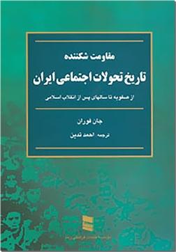 کتاب مقاومت شکننده - تاریخ تحولات اجتماعی ایران - از سال 1500 میلادی مطابق با 879 شمسی تا انقلاب اسلامی - خرید کتاب از: www.ashja.com - کتابسرای اشجع