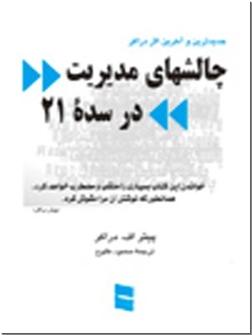 خرید کتاب چالش های مدیریت در سده بیست و یکم از: www.ashja.com - کتابسرای اشجع