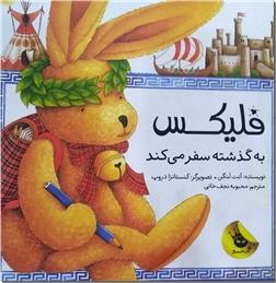 کتاب فلیکس به گذشته سفر می کند - کتابی پر از نامه های جورواجور فلیکس - خرید کتاب از: www.ashja.com - کتابسرای اشجع