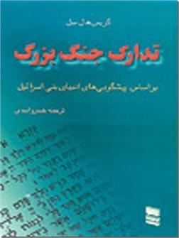 کتاب تدارک جنگ بزرگ - بر اساس پیشگویی های انبیای بنی اسرائیل - خرید کتاب از: www.ashja.com - کتابسرای اشجع