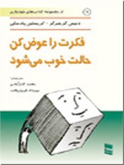 خرید کتاب فکرت را عوض کن حالت خوب می شود از: www.ashja.com - کتابسرای اشجع