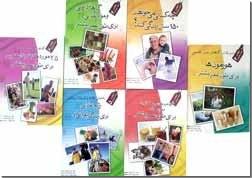 کتاب مجموعه گیاهان دارویی و افزایش طول عمر سالم - شامل شش جلد کتاب انقلاب ضد پیری - خرید کتاب از: www.ashja.com - کتابسرای اشجع