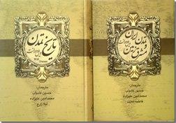 کتاب تاریخ تمدن ویل دورانت دو جلدی - خلاصه ای از کتاب تاریخ تمدن - خرید کتاب از: www.ashja.com - کتابسرای اشجع