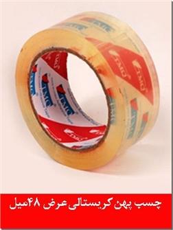 لوازم التحریر چسب پهن کریستالی با عرض 48 میلیمتری - مخصوص بسنه بندی کارتن مقوایی و پلاستیکی - خرید لوازم التحریر از: www.ashja.com - کتابسرای اشجع