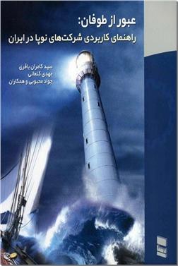 کتاب عبور از طوفان - راهنمای کاربردی شرکت های نوپا در ایران - خرید کتاب از: www.ashja.com - کتابسرای اشجع