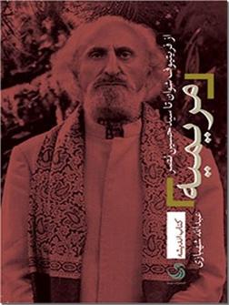 خرید کتاب مریمیه از: www.ashja.com - کتابسرای اشجع