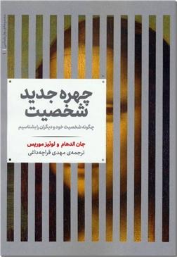 کتاب چهره جدید شخصیت - چگونه شخصیت خود و دیگران را بشناسیم - خرید کتاب از: www.ashja.com - کتابسرای اشجع