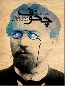 کتاب نگاهی به زندگی و آثار چخوف - زندگینامه و آثار - خرید کتاب از: www.ashja.com - کتابسرای اشجع