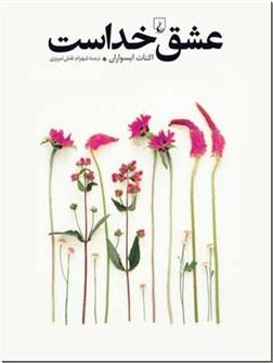 خرید کتاب عشق خداست از: www.ashja.com - کتابسرای اشجع