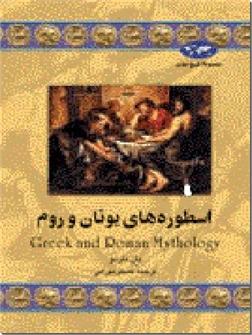 خرید کتاب اسطوره های یونان و روم از: www.ashja.com - کتابسرای اشجع