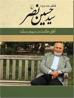 خرید کتاب سید حسین نصر از: www.ashja.com - کتابسرای اشجع
