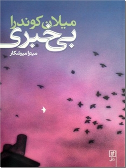 خرید کتاب بی خبری از: www.ashja.com - کتابسرای اشجع