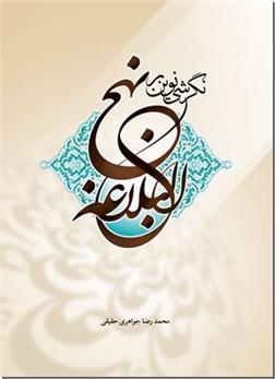 خرید کتاب نگرشی نوین بر نهج البلاغه از: www.ashja.com - کتابسرای اشجع