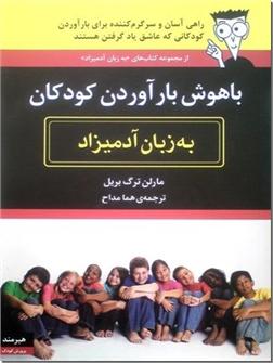 خرید کتاب باهوش بارآوردن کودکان به زبان آدمیزاد از: www.ashja.com - کتابسرای اشجع