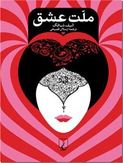 خرید کتاب ملت عشق از: www.ashja.com - کتابسرای اشجع