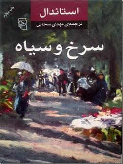 کتاب سرخ و سیاه - استاندال - شاهکاری از ادبیات فرانسه - خرید کتاب از: www.ashja.com - کتابسرای اشجع