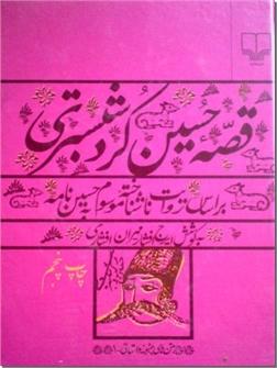 کتاب قصه حسین کرد شبستری - بر اساس روایتی موسوم به حسین نامه - خرید کتاب از: www.ashja.com - کتابسرای اشجع