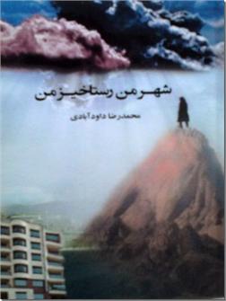 کتاب شهر من رستاخیز من - داستان فارسی - خرید کتاب از: www.ashja.com - کتابسرای اشجع