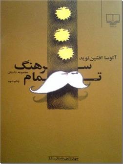 کتاب سرهنگ تمام - مجموعه داستان - خرید کتاب از: www.ashja.com - کتابسرای اشجع