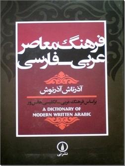 کتاب فرهنگ معاصر عربی - فارسی - بر اساس فرهنگ عربی - انگلیسی هانس ور - خرید کتاب از: www.ashja.com - کتابسرای اشجع