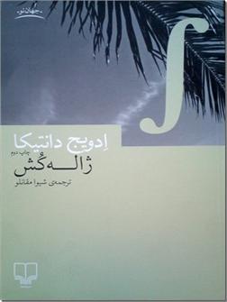 کتاب ژاله کش - مجموعه داستان های آمریکایی - خرید کتاب از: www.ashja.com - کتابسرای اشجع