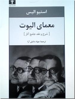 کتاب معمای الیوت - شرح حال و نقد جامع آثار الیوت - خرید کتاب از: www.ashja.com - کتابسرای اشجع