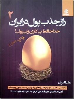 کتاب راز جذب پول در ایران 2 - خداحافظ بی کاری و بی پولی - خرید کتاب از: www.ashja.com - کتابسرای اشجع