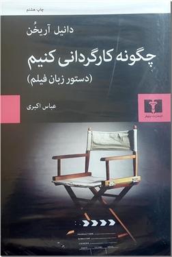 خرید کتاب چگونه کارگردانی کنیم از: www.ashja.com - کتابسرای اشجع
