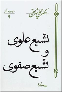 خرید کتاب تشیع علوی و تشیع صفوی از: www.ashja.com - کتابسرای اشجع