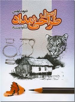خرید کتاب اصول طراحی با مداد از: www.ashja.com - کتابسرای اشجع