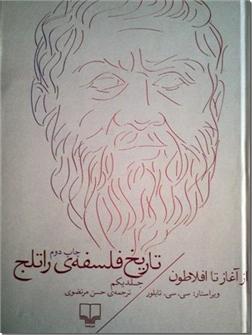 کتاب تاریخ فلسفه راتلج 1 - از آغاز تا افلاطون - خرید کتاب از: www.ashja.com - کتابسرای اشجع