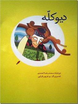 خرید کتاب دیو کله از: www.ashja.com - کتابسرای اشجع