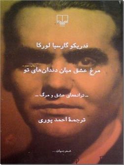 کتاب مرغ عشق میان دندان های تو - ترانه های عشق و مرگ - خرید کتاب از: www.ashja.com - کتابسرای اشجع