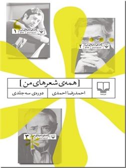 خرید کتاب همه شعرهای من - احمدرضا احمدی از: www.ashja.com - کتابسرای اشجع