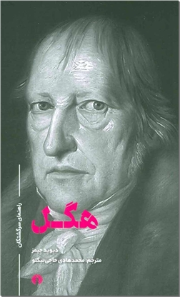 کتاب هگل - راهنمای سرگشتگان - فلسفه و منطق - خرید کتاب از: www.ashja.com - کتابسرای اشجع