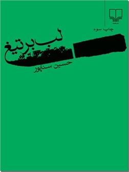 کتاب لب بر تیغ - رمان فارسی - خرید کتاب از: www.ashja.com - کتابسرای اشجع