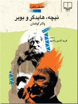 خرید کتاب کشف ذهن 2 - نیچه ، هایدگر و بوبر از: www.ashja.com - کتابسرای اشجع