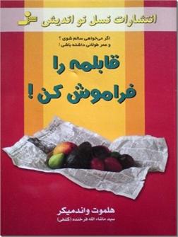 خرید کتاب قابلمه را فراموش کن از: www.ashja.com - کتابسرای اشجع