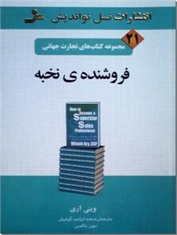 کتاب فروشنده نخبه - مهارت و موفقیت در فروشندگی - خرید کتاب از: www.ashja.com - کتابسرای اشجع